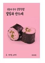 도서 이미지 - 영혼의 양식 신앙 김밥 : 빌립과 안드레