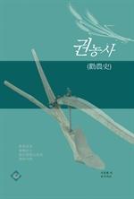 도서 이미지 - 권농사(勸農史)