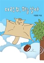도서 이미지 - 다람쥐, 하늘 날다