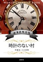 도서 이미지 - 시계가 없는 마을(時計のない村) - 고품격 한글+일본판 (오가와 미메이)