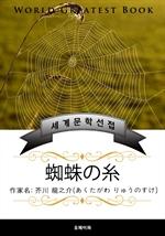 도서 이미지 - 거미줄(蜘蛛の糸) - 고품격 한글+일본판 (아쿠타가와 류노스케)