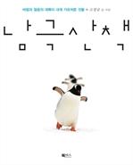 도서 이미지 - 남극산책