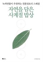도서 이미지 - 자연을 담은 사계절 밥상