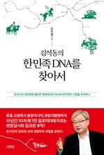 도서 이미지 - 김석동의 한민족 DNA를 찾아서