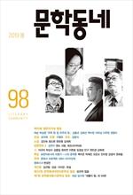 도서 이미지 - 계간 문학동네 2019년 봄호 통권 98호