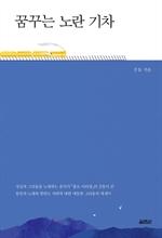 도서 이미지 - 꿈꾸는 노란 기차