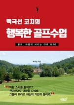 도서 이미지 - 행복한 골프수업