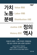 도서 이미지 - 가치 노동 분배 정의 역사