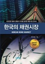 도서 이미지 - 한국의 채권시장 (개정판)