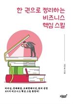 도서 이미지 - 한 권으로 정리하는 비즈니스 핵심 스킬