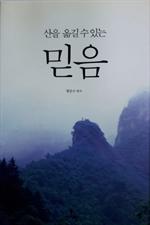 도서 이미지 - 산을 옮길 수 있는 믿음