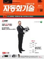 도서 이미지 - 자동화기술_2019년 3월호