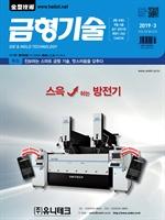 도서 이미지 - 금형기술_2019년 3월호