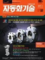 도서 이미지 - 자동화기술_2019년 2월호