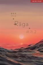 도서 이미지 - [BL] 패션 (PASSION) : 라가(Raga)