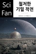 도서 이미지 - 〈SciFan 시리즈 130〉 철저한 기밀 작전