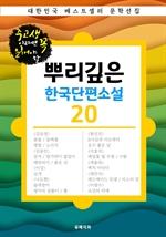 도서 이미지 - 뿌리깊은 한국단편소설 20 : 중고생이라면 꼭 읽어야 할