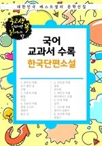 도서 이미지 - 국어 교과서 수록 한국단편소설 : 중고생이라면 꼭 읽어야 할