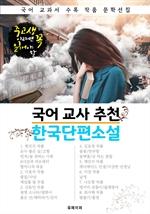 도서 이미지 - 국어 교사 추천 한국단편소설 : 중고생이라면 꼭 읽어야 할