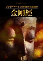 도서 이미지 - 금강경(金剛經) - 한역과 해설: 금강반야바라밀경(金剛般若波羅蜜經)