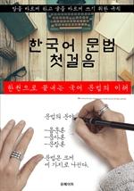 도서 이미지 - 한국어 문법 첫걸음