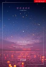 도서 이미지 - 밤의 울타리