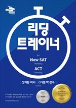 도서 이미지 - 리딩 트레이너 for New SAT 리딩 & ACT 리딩