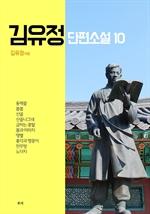 도서 이미지 - 김유정 단편소설 10