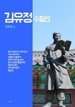도서 이미지 - 김유정 수필선