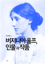 도서 이미지 - 버지니아 울프, 인물과 작품