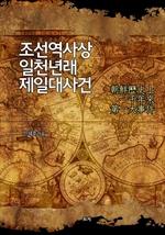 도서 이미지 - 조선역사상 일천년래 제일대사건