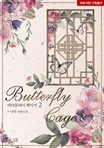 도서 이미지 - 버터플라이 케이지 (Butterfly cage)