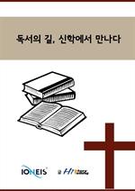 도서 이미지 - [오디오북] 독서의 길, 신학에서 만나다