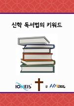 도서 이미지 - [오디오북] 신학 독서법의 키워드