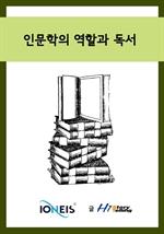 도서 이미지 - [오디오북] 인문학의 역할과 독서