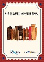 도서 이미지 - [오디오북] 인문학 고전읽기의 비법과 독서법