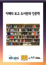도서 이미지 - [오디오북] 지혜의 보고 도서관과 인문학