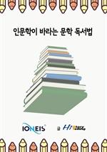 도서 이미지 - [오디오북] 인문학이 바라는 문학 독서법