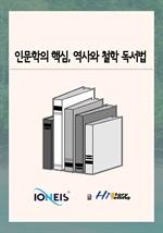 도서 이미지 - [오디오북] 인문학의 핵심, 역사와 철학 독서법