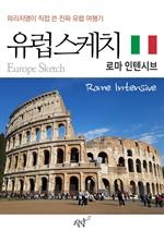 도서 이미지 - 파리지앵이 직접 쓴 진짜 유럽여행기 - 유럽스케치 로마 인텐시브 편