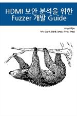 도서 이미지 - HDMI 보안 분석을 위한 Fuzzer 개발 Guide