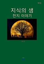도서 이미지 - 지식의 샘(전지 이야기)(제4권)