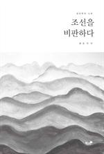 도서 이미지 - 조선을 비판하다