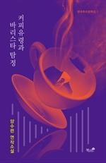 도서 이미지 - 커피유령과 바리스타 탐정