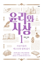 도서 이미지 - 윤리와 사상. 1