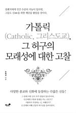 도서 이미지 - 가톨릭(Catholic, 그리스도교),  그 허구의 모래성에 대한 고찰