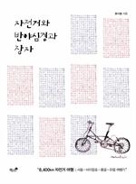 도서 이미지 - 자전거와 반야심경과 장자