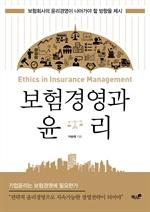 도서 이미지 - 보험경영과 윤리
