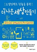 도서 이미지 - 소셜임팩트 창출을 통한 더 나은 세상 만들기