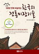 도서 이미지 - 100년 만에 되살리는 한국의 전통미장기술